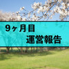 【9ヶ月目のブログ運営報告】月間3万pv達成!