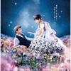 「加藤剛」の遺作です:映画評「今夜、ロマンス劇場で」