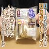 大豆粉とブランのしっとりロール(ローソン)、夏本番前という時期的に??新作続々!!
