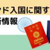 【日本人のインドビザ無効】インド入国に関する情報を随時更新(最終更新日:2020/3/28)
