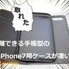 こんなケースあるんだ!脱着可能な手帳型のiPhone7用ケースがめちゃ便利!