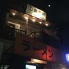 ラーメン富士丸 神谷本店『国産ブタメン』