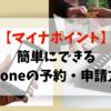 【マイナポイント】簡単にできる、iPhoneでの予約・申請方法