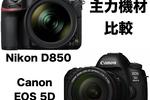 主力機材比較!Nikon D850!Canon EOS 5D Mark Ⅳ!どっちがどうなの?気になるポイントまとめ