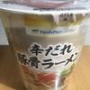 朝ラー!ファミリーマート『辛だれ豚骨ラーメン』を食べてみた!