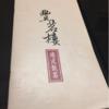 新竹の隠れ家。ゆっくり中華を楽しみたい方にお勧めです。豐茗樓港式飲茶
