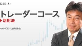 【終了しました】きょう開催オンラインセミナー「FXトレーダーコース ピボット活用法」講師:YEN蔵 氏