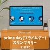 《Amazon》prime day(プライムデー)スタンプラリーは21日まで