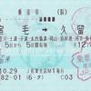 宿毛→久留米 乗車券