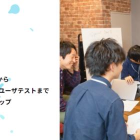 22新卒学生向けDesign Sprint体験インターンシップ「SPRINT」参加レポート!