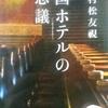 「総支配人 定保英弥 - 村松友視」文春文庫 帝国ホテルの不思議 から