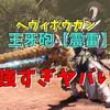 【MHWI】ぶっ壊れ最強武器「王牙砲」おすすめ装備はコレだ【モンハンワールドアイスボーン攻略】