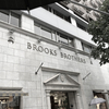 気になるサービス!Brooks Brothersの「パーソナルオーダー」