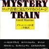 ニューミュージック・マガジン 増刊 MYSTERY TRAIN ロック音楽に見るアメリカのイメージ