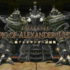 【FF14】絶アレキサンダー討滅戦を占星術師で終えて