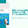 書評『SDGs投資』は現代版『論語と算盤』渋沢栄一の子孫、渋澤健が語る「まだ見ぬ未来への投資」