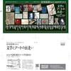 展示のお知らせ12月3日(土)~「装幀画展Ⅳ」/と、その本の話