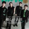 ★ anan表紙・フリーハグ【MINHO】