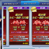 スマホアプリゲームは何の根拠があって10連3000円なの?