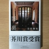 第157回芥川賞受賞作品「影裏 えいり」を読んだ感想とレビューを書いていきたいと思います