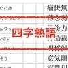 漢検勉強法『四字熟語』役に立ったサイトなど