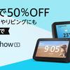 Amazon echo show 5を2台買うと1台無料キャンペーン中!8/5まで!