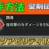 【聖剣伝説3 リメイク】 強攻撃強化リンクアビリティ入手方法 #5