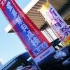 スズキ 愛車無料点検 松阪 12/13 買とりくん 橋倉