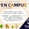 【中学生・保護者の皆様へ】10月6日(土) 中学生対象オープンキャンパス開催