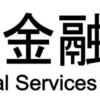 金融庁、仮想通貨監視と育成の両立を目指すポスト設置