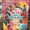 【サイコロが今季最終戦を勝利で飾る!】ゼビオ関東女子Fリーグ 第13節