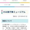 氷見市の「ひみ○○○ミュージアム」【ブン太のクイズ記録帳】