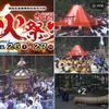 「鎮火大祭」は、「吉田の火祭り」 北口本宮冨士浅間神社と諏訪神社の両社の秋祭『日本三奇祭』