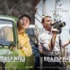 2017年夏、最も熱い韓国映画は「タクシー運転手」に決定