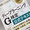 【G検定】受検前に知っておきたい6つのこと