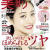 楽天ブックス 週間ランキング(雑誌)(3/12~3/18)