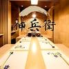 【オススメ5店】名古屋(名古屋駅/西区/中村区)(愛知)にある創作和食が人気のお店