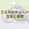 GN125H(125cc)のチェーン調整方法と感想
