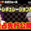 【遊戯王】2021年1月のリミットレギュレーションが判明!ファイアウォールドラゴンエラッタ!?