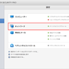 MacにESET Cyber Security Proを入れていてSkypeが繋がらない場合の対応