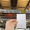 485系リゾートやまどり運用 やまどり青梅奥多摩号 三鷹→奥多摩 普通指定席【乗車記】