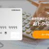超絶高還元!Airカード(ビジネスカード)の作成で5万7500円還元