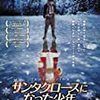 クリスマス映画のおすすめ60選【名作、洋画、邦画、子供向け、人気、面白い】