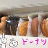 【素敵ブログ紹介】ミスタードーナツが食べたくて仕方がなくなる