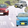 運転しやすい車3選。せまい道路も駐車もラクラク