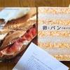 【卵×パン】をひたすら追求した人の書いたレシピ本