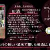 【金曜日の有名銘柄】田酒 純米大吟醸四割五分 吟烏帽子【FUKA🍶YO-I】