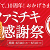 【ファミリーマート】 大ヒット商品!ファミチキが10周年だから食べちゃった♡