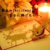 彼女・嫁へのおすすめクリスマスプレゼント!【2017年】3万円以内で最高に喜ばれる!!