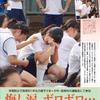 愛子さまの運動会